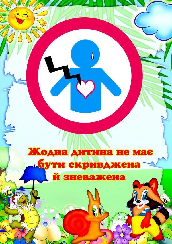 Про права дитини
